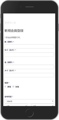 マイページ新規会員登録画面