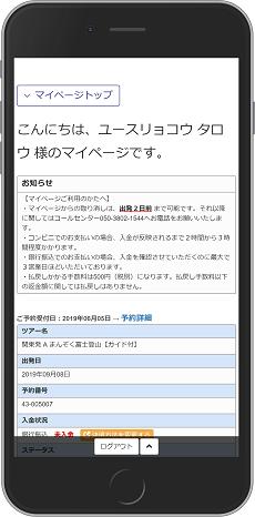 マイページトップページ画面