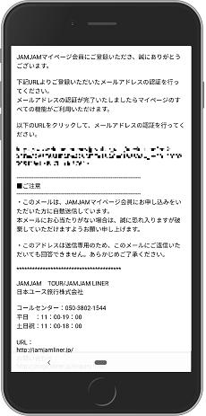 新規会員登録後のメール画面