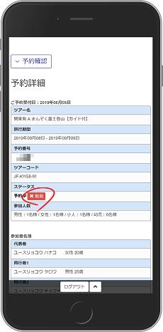 予約詳細ページ[取消]ボタン