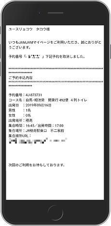 予約詳細ページ[取消]後のメール画面