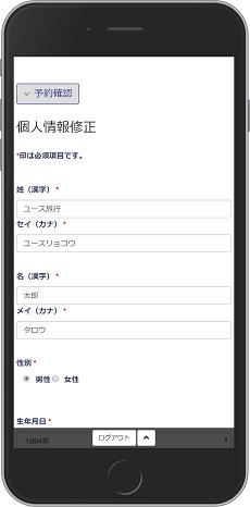 個人情報修正ページ画面