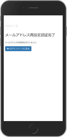メールアドレス再設定の完了画面